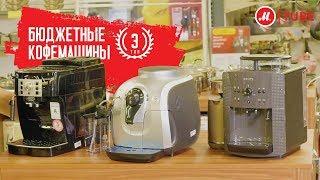 видео Как выбрать для дома кофемашину, виды кофемашин для дома