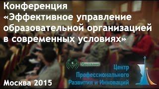 Организация и проведение семинаров. Конференция Эффективное управление образовательной организацией(, 2016-02-05T13:45:24.000Z)