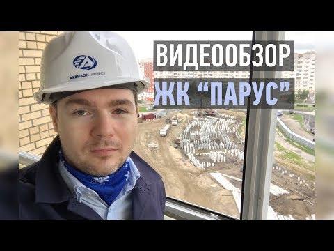 ЖК Парус Северодвинск Видеообзор
