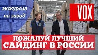 Сайдинг VOX. Экскурсия по заводу ведущего европейского производителя сайдинга!