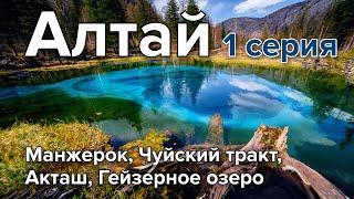 Путешествие на Алтай на машине