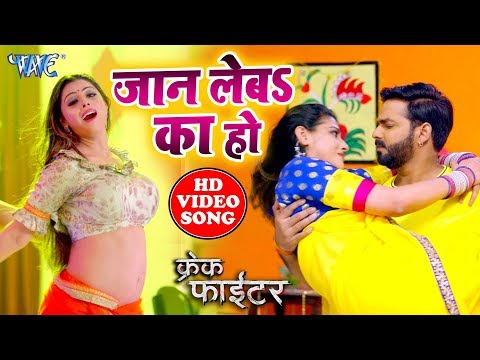 #Pawan_Singh का सबसे जबरदस्त #Video Song - Jaan Leba Ka Ho Baj Gail Chaar - Crack Fighter