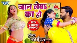 #Pawan Singh का सबसे जबरदस्त # Song Jaan Leba Ka Ho Baj Gail Chaar Crack Fighter