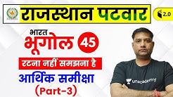 2:00 PM - Rajasthan Patwari 2019 | Geography by Rajendra Sir | Economic Review (Part-3)