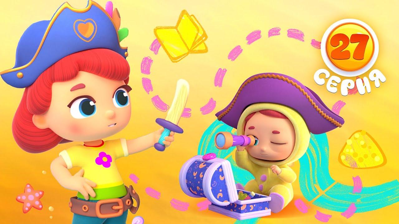 Волшебная кухня - Золотой торт - Серия 27 - Мультфильм для девочек