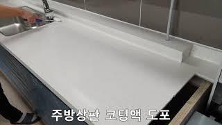 주방상판 코팅액 도포
