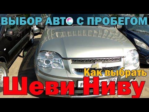 Как выбрать Шеви Ниву (Chevrolet Niva) с пробегом