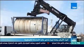 البيت الأبيض يهنئ ليبيا بتدمير بقايا الأسلحة الكيماوية