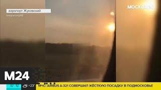 Смотреть видео Опубликовано видео столкновения самолета Airbus А321 со стаей птиц - Москва 24 онлайн