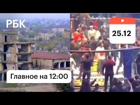 Азербайджанцы возвращаются в Нагорный Карабах. Стычка бойцов ММА Исмаилова и Минеева.