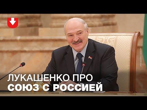 Лукашенко жестко высказался про союз с Россией