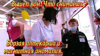 Охрану срочно Борзая аптечная ТП-ушка атакует камеру.