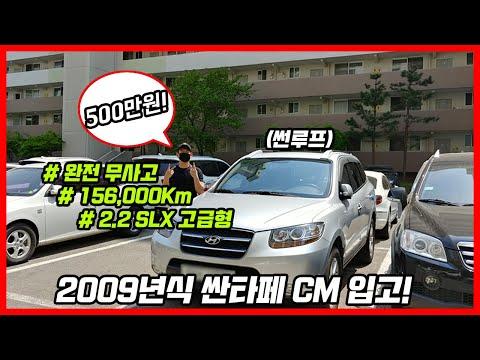 2009년식 싼타페CM 들어왔습니다! 가성비 좋은 SUV 찾고 계신다면 싼타페 추천 해봅니다! 썬루프까지 있어요~! 캠핑 가볼까..? :: 차튜브(CarTube)