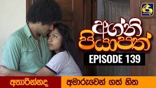 Agni Piyapath Episode 139 || අග්නි පියාපත්  ||  22nd February 2021 Thumbnail