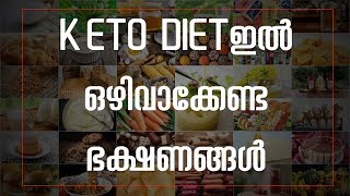 Food To Avoid On a Ketogenic Diet / KETO Dietഇൽ  ഒഴിവാക്കേണ്ട ഭക്ഷണങ്ങൾ
