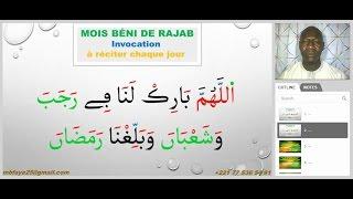mois béni de rajab invocation à réciter chaque jour
