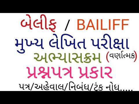 BAILIFF MAINS EXAM |બેલીફ મુખ્ય લેખિત પરિક્ષા | Bailiff SYLLABUS, | belif main exam, belif  syllabus