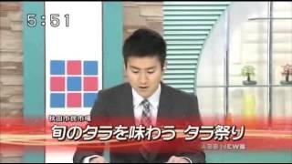 Download Video 先駆け恵比寿ニュース(タラ祭り)(最新作) MP3 3GP MP4