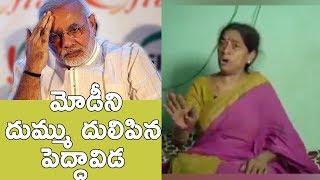 Common Old Women Serious on Modi Cunning Politics//మోడీ ని దుమ్ము దులిపింది //Netivaartalu.com