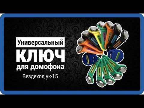 видео: УНИВЕРСАЛЬНЫЕ КЛЮЧИ ДЛЯ ДОМОФОНОВ - 85% как открыть? Универсальный ключ домофона (обзор) starnew.ru