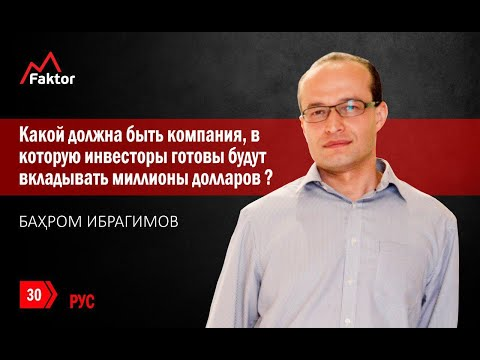MFaktor 2018 - 30 | Bahrom Ibragimov | Руководитель EBRD Venture Capital