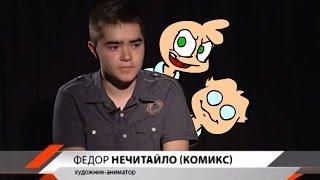 """Fedor Comix на ТВ (""""БЕСИТ!"""" и российская анимация)"""