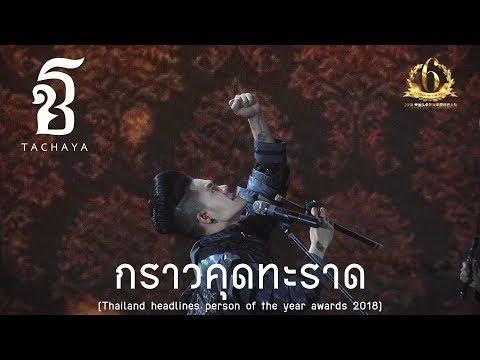 เก่ง ธชย [ TACHAYA ] : กราวคุดทะราด [ Thailand headlines person of the year awards 2018 ]