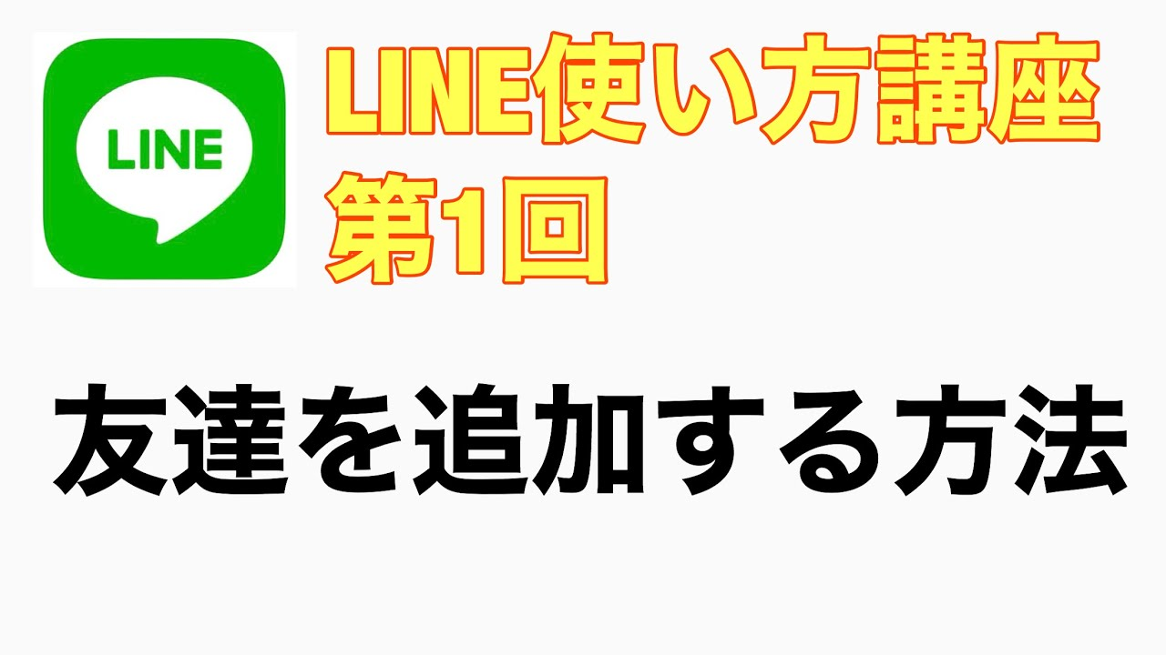 LINE(ライン)使い方講座 第1回 友達の追加方法 - YouTube