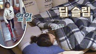 미모x청소로 열일한 '직원' 윤아의 꿀휴식♡ 딥 슬립…Zzz 효리네 민박2 3회
