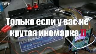 Зарядка аккумулятора. Зарядка аккумуляторной батареи. Разрядился аккумулятор.