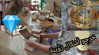 عجبني شكلهم و شريتهم /وجدت طبلة الكوتي والعشا باواني جديدة خشبية/ طورطة التفاح
