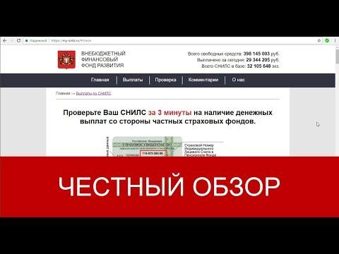 My-snils.ru ОТЗЫВЫ | Проверьте СНИЛС на наличие выплат |  Внебюджетный финансовый фонд развития