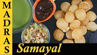 Pani Puri Recipe in Tamil | How to make pani puri in Tamil | Pani puri masala , rasam & chutney