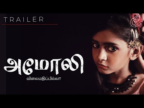 Amoli - Official Trailer (Tamil) | Voiced By Mr. Kamal Haasan