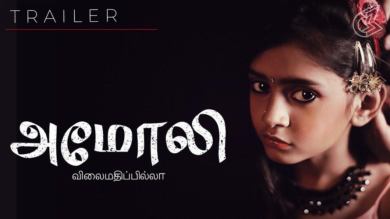 Amoli - Trailer (Tamil)  With Mr  Kamal Haasan   2019