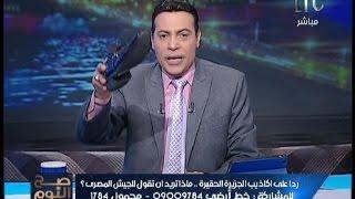 شاهد.. محمد الغيطي يخلع حذاءه على الهواء