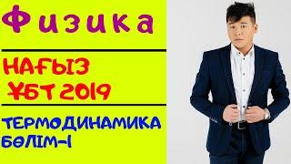 Gambar cover ТЕРМОДИНАМИКА-1. НАҒЫЗ ҰБТ 2019 ТАМЫЗ