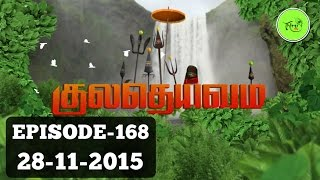Kuladheivam SUN TV Episode - 168(28-11-15)