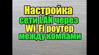 видео Настройка сети Wi-Fi