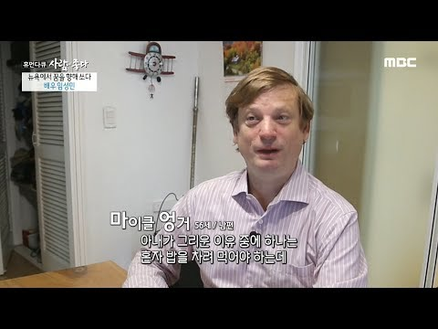[HOT] The Husband Of Lim Sungmin Who Lives In Korea 휴먼다큐 사람이 좋다 20191112