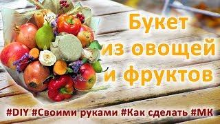 Букет из овощей и фруктов своими руками