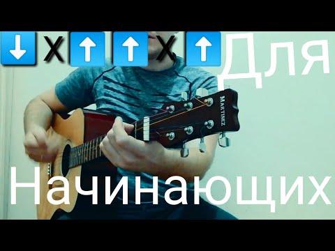 Песня для начинающих на гитаре,караван  игра гитара, смотреть🔽