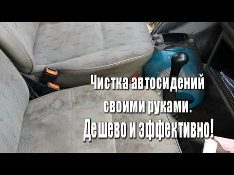 Как почистить чехлы в машине