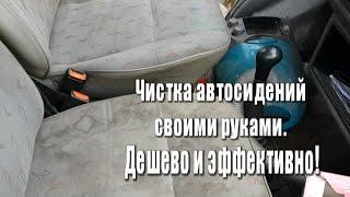 Чистим автосиденья. Своими руками, дешево и эффективно.