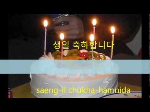 Happy Birthday Korean Version ̃ì¼ ̶•í•˜í•©ë‹ˆë‹¤ Romanized Youtube