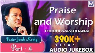 Praise and Worship Part 4 - Audio jukebox | Jacob Koshy | Tamil Christian Songs | Music Mindss