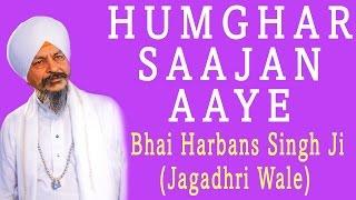 Bhai Harbans Singh Ji - Hum Ghar Saajan Aaye - Punjabi Aarti