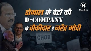 Doval के D-Company का MODI fied सच | Know How Doval's son converted Black Money into White