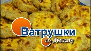 Ватрушки по Дюкану/ How to cook vatrushka on a Dyukana