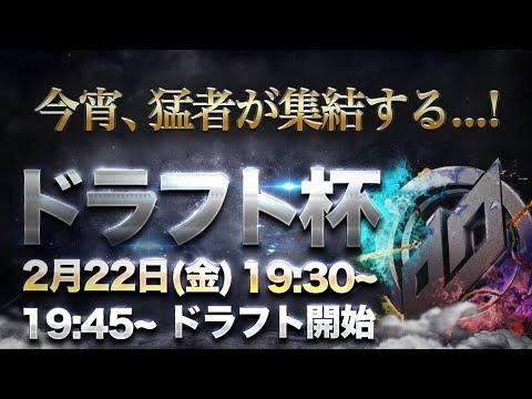 【荒野行動】ドラフト杯 開幕